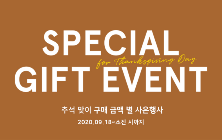special gift event for Thanksgiving Day